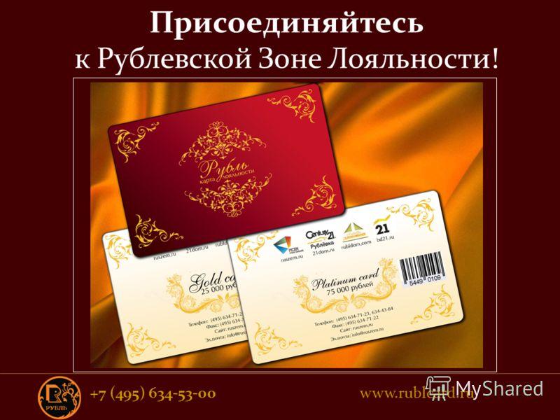Присоединяйтесь к Рублевской Зоне Лояльности! +7 (495) 634-53-00 www.rublcard.ru