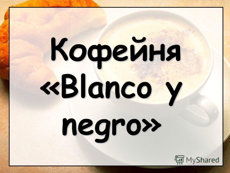 Кофейня «Blanco y negro»