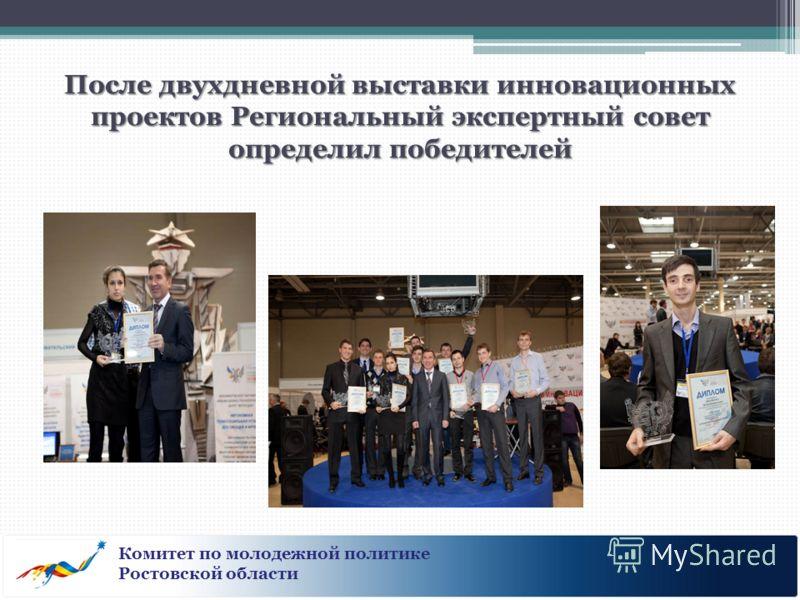 После двухдневной выставки инновационных проектов Региональный экспертный совет определил победителей Комитет по молодежной политике Ростовской области