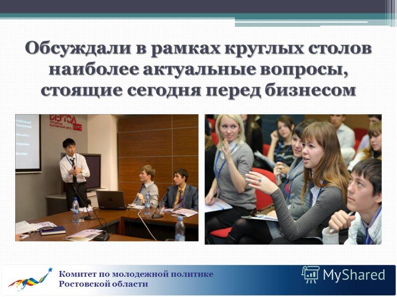 Обсуждали в рамках круглых столов наиболее актуальные вопросы, стоящие сегодня перед бизнесом Комитет по молодежной политике Ростовской области