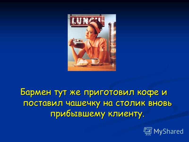 «Uno caffee sospeso» (одно кофе с вешалки),- обратился он к бармену.
