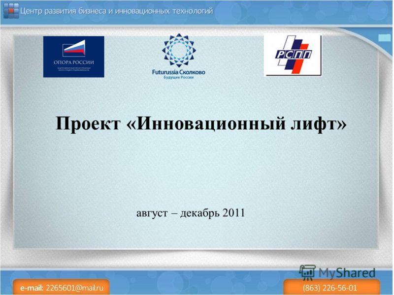 Проект «Инновационный лифт» август – декабрь 2011