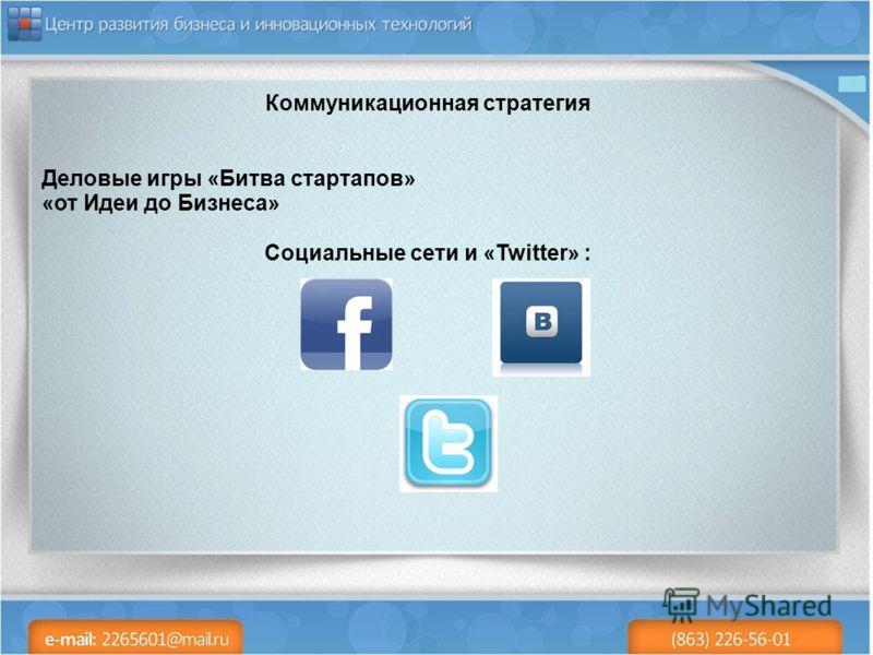 Коммуникационная стратегия Деловые игры «Битва стартапов» «от Идеи до Бизнеса» Социальные сети и «Twitter» :