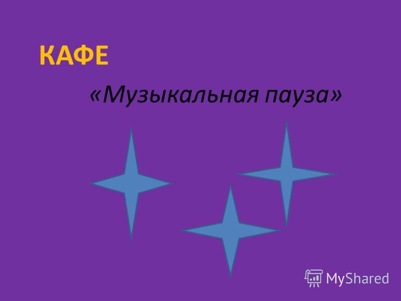 КАФЕ «Музыкальная пауза»
