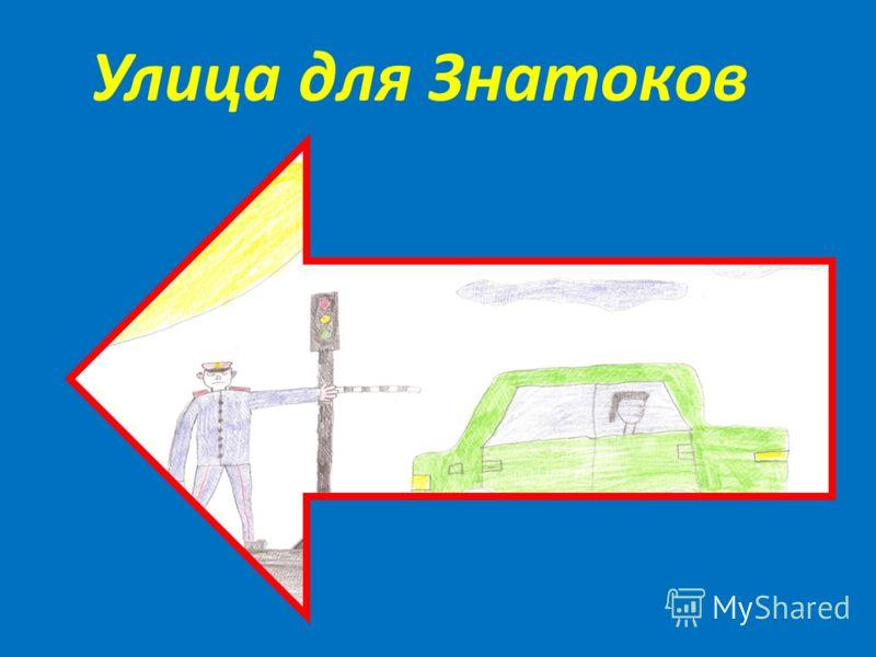 Улица для Знатоков