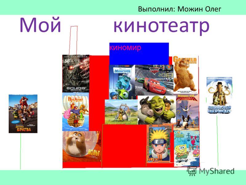 Выполнил: Можин Олег Мой кинотеатр