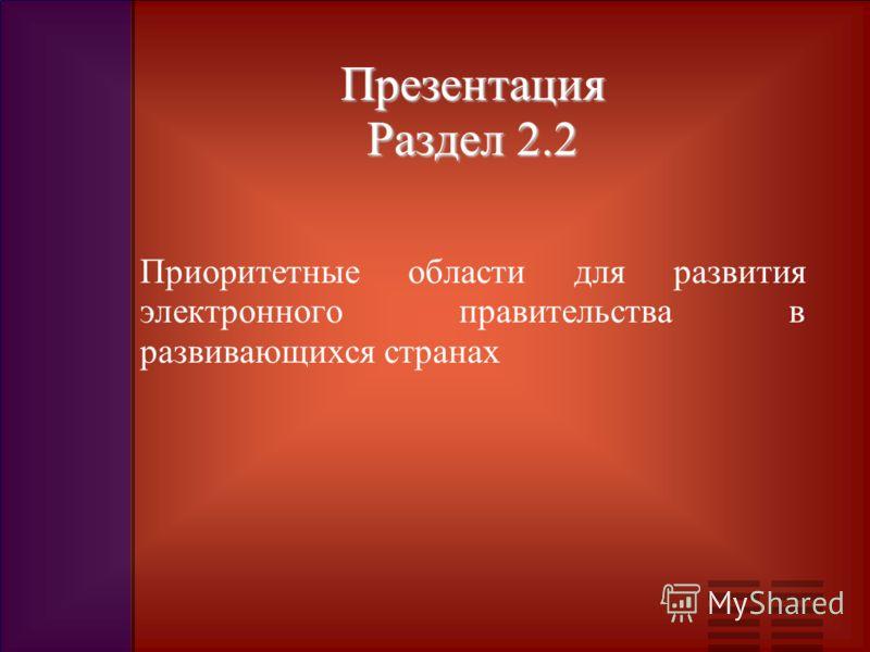 Презентация Раздел 2.2 Приоритетные области для развития электронного правительства в развивающихся странах