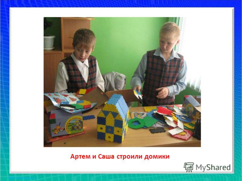 Артем и Саша строили домики