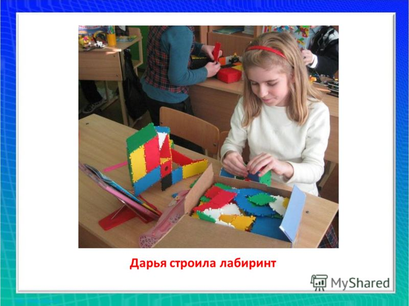 Дарья строила лабиринт