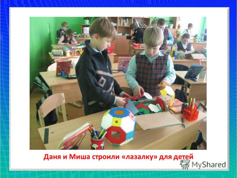 Даня и Миша строили «лазалку» для детей