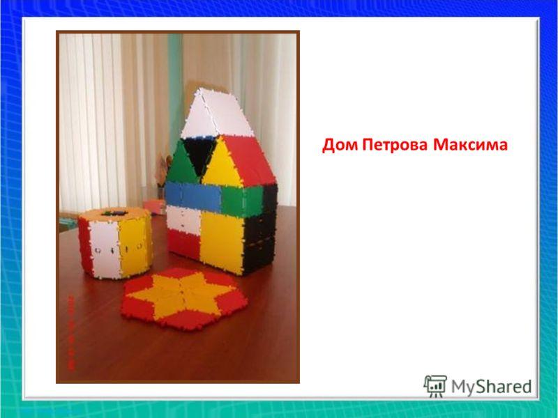 Дом Петрова Максима