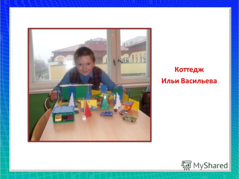 Коттедж Ильи Васильева