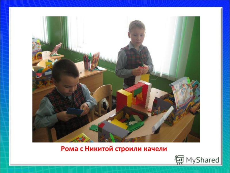 Рома с Никитой строили качели
