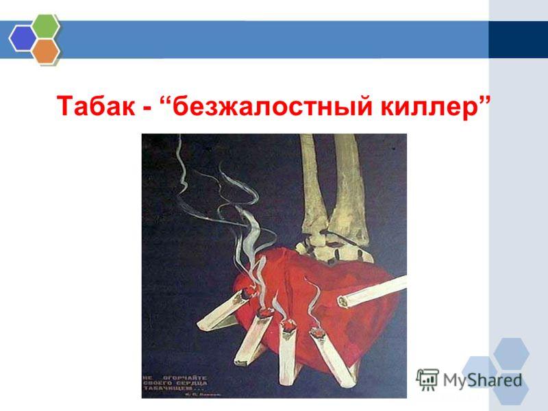 Табак - безжалостный киллер