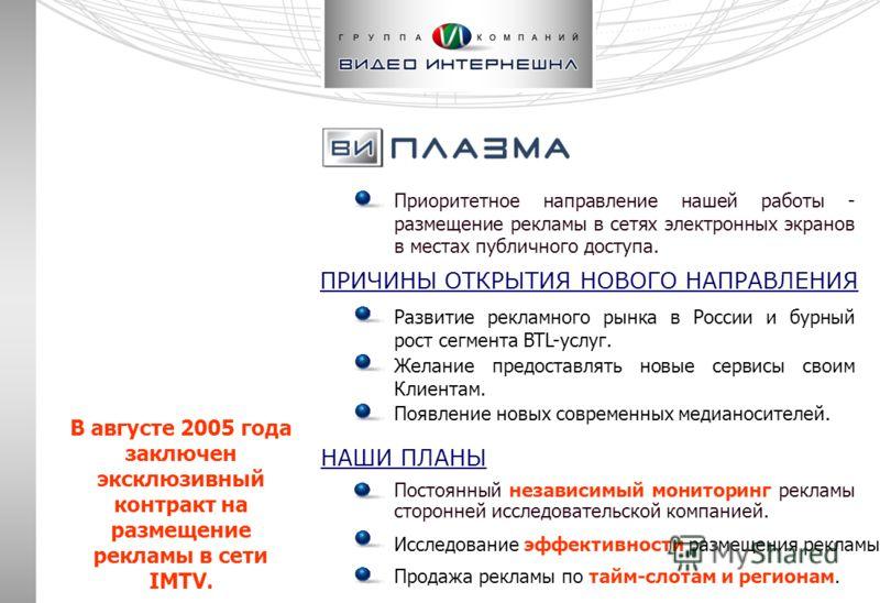 ПРИЧИНЫ ОТКРЫТИЯ НОВОГО НАПРАВЛЕНИЯ Развитие рекламного рынка в России и бурный рост сегмента BTL-услуг. Желание предоставлять новые сервисы своим Клиентам. Появление новых современных медианосителей. В августе 2005 года заключен эксклюзивный контрак