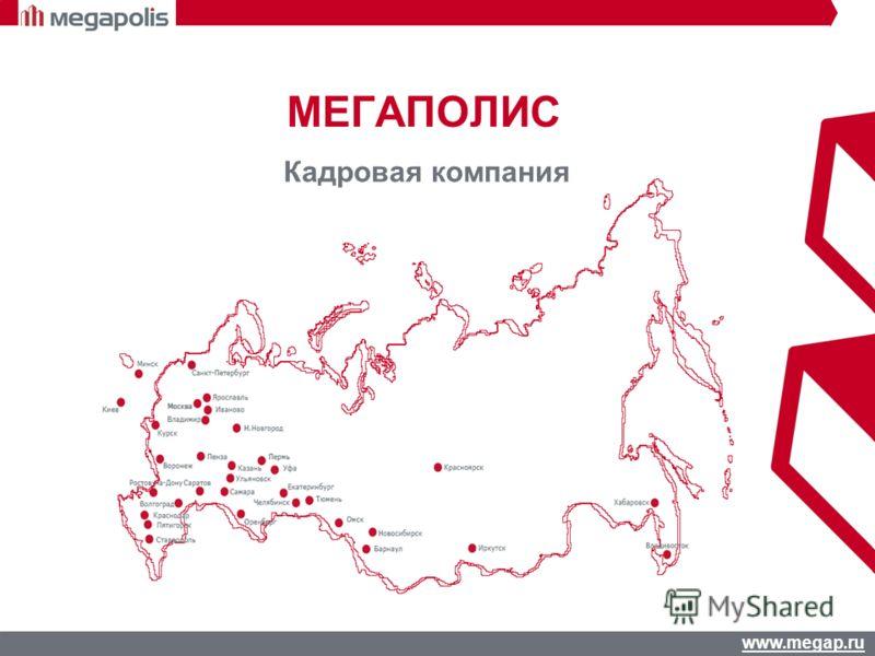 www.megap.ru МЕГАПОЛИС Кадровая компания