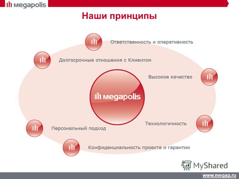 www.megap.ru Наши принципы