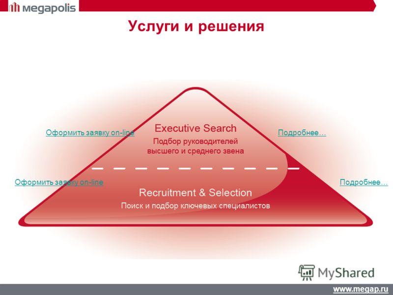 www.megap.ru Оформить заявку on-line Оформить заявку on-line Подробнее… Услуги и решения