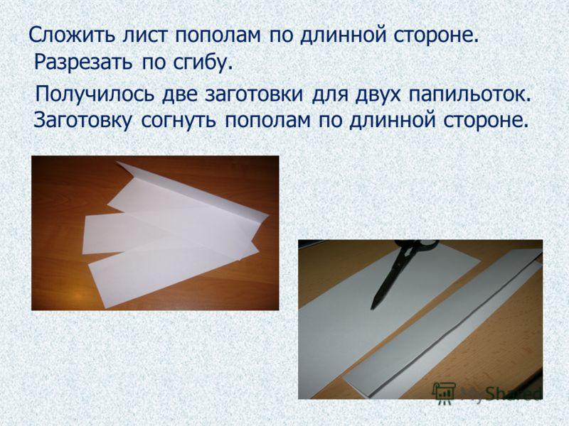 Сложить лист пополам по длинной стороне. Разрезать по сгибу. Получилось две заготовки для двух папильоток. Заготовку согнуть пополам по длинной стороне.