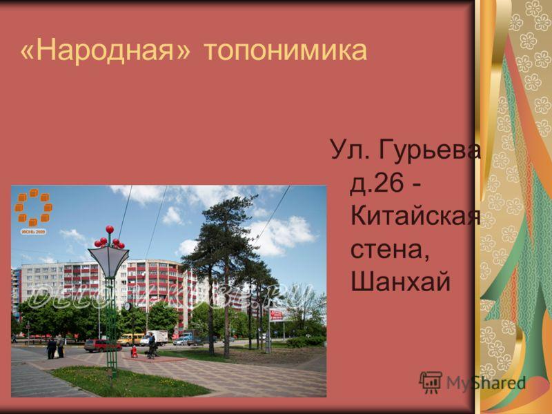 «Народная» топонимика Ул. Гурьева д.26 - Китайская стена, Шанхай