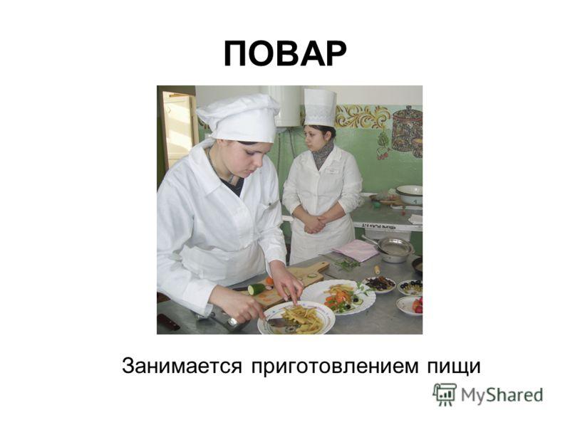 ПОВАР Занимается приготовлением пищи