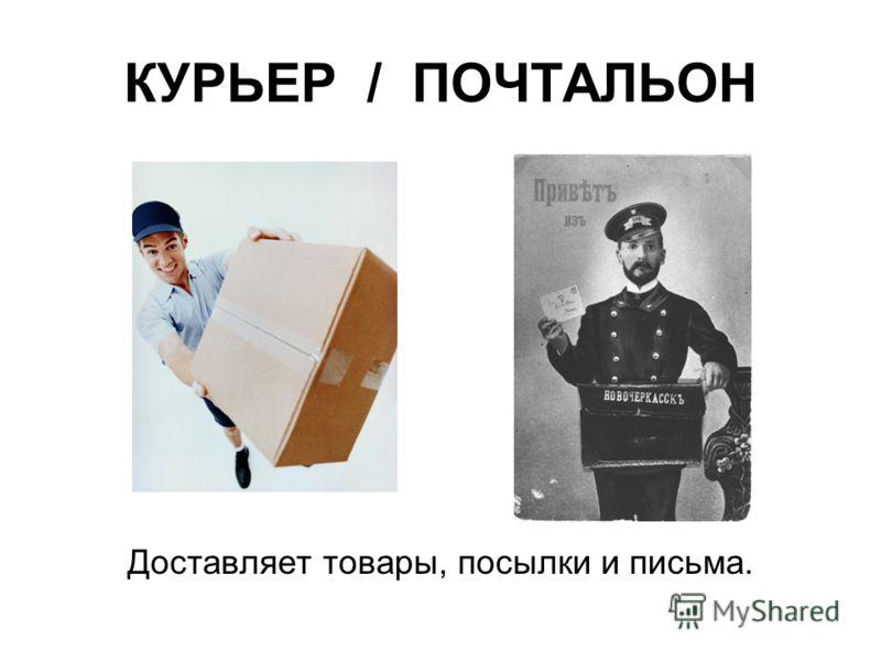 КУРЬЕР / ПОЧТАЛЬОН Доставляет товары, посылки и письма.