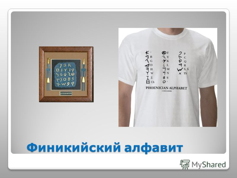 Финикийский алфавит