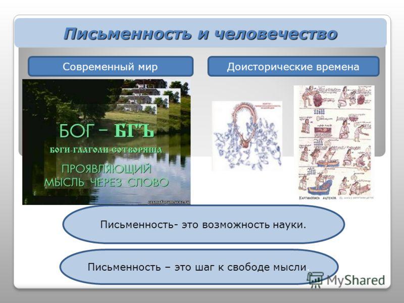 Современный мир Письменность и человечество Доисторические временаСовременный мир Письменность- это возможность науки. Письменность – это шаг к свободе мысли.