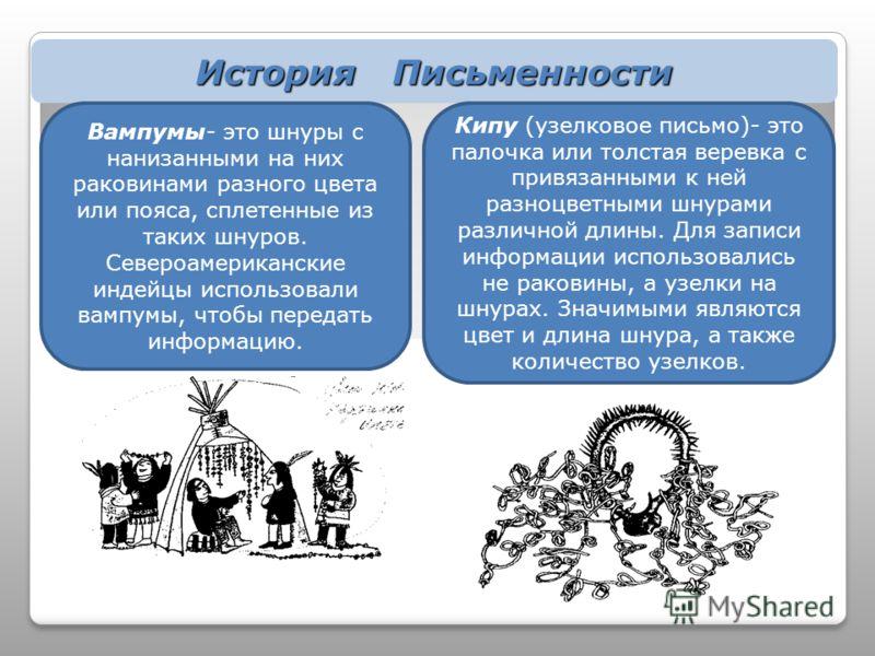 Современный мир История Письменности Кипу (узелковое письмо)- это палочка или толстая веревка с привязанными к ней разноцветными шнурами различной длины. Для записи информации использовались не раковины, а узелки на шнурах. Значимыми являются цвет и