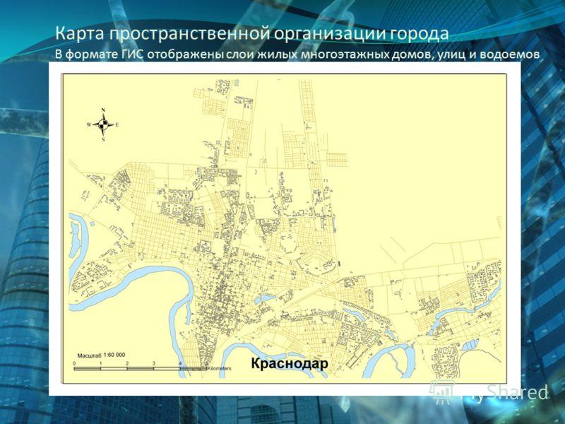 Карта пространственной организации города В формате ГИС отображены слои жилых многоэтажных домов, улиц и водоемов 3