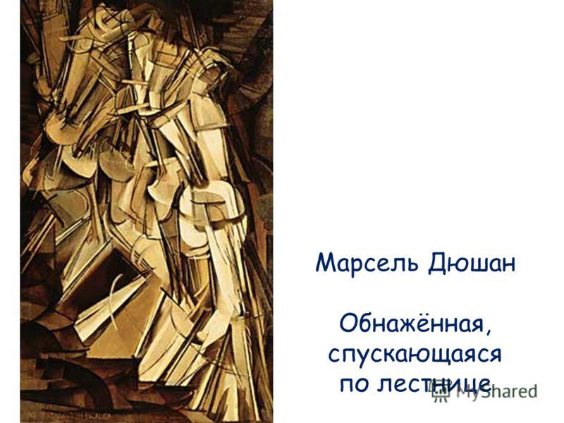 Марсель Дюшан Обнажённая, спускающаяся по лестнице Archivio I.G.D.A. МАРСЕЛЬ ДЮШАН. ОБНАЖЕННАЯ, СПУСКАЮЩАЯСЯ ПО ЛЕСТНИЦЕ