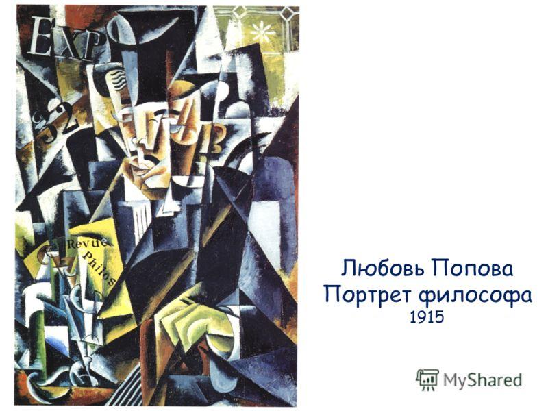 Любовь Попова Портрет философа 1915
