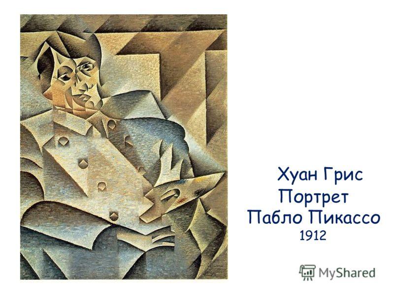 Хуан Грис Портрет Пабло Пикассо 1912
