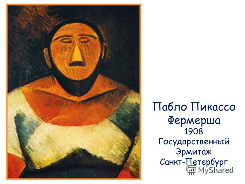 Пабло Пикассо Фермерша 1908 Государственный Эрмитаж Санкт-Петербург
