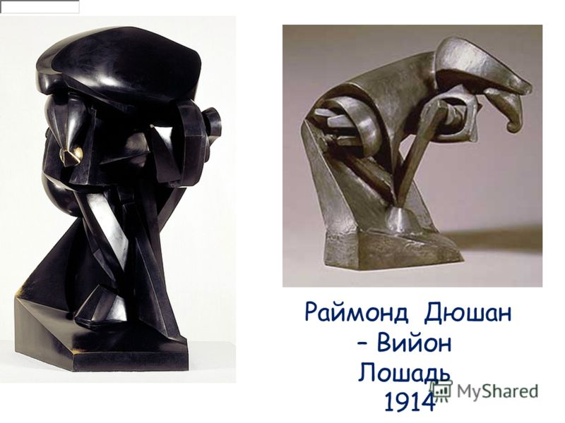 Раймонд Дюшан – Вийон Лошадь 1914 Raymond Duchamp-Villon (French, 1876-1918)The Horse (Le cheval)1914; cast 1950sLead17 3/8 x 16 1/8 in.Chazen Museum of Art, University of Wisconsin-Madison РАЙМОН ДЮШАН-ВИЙОН. КОНЬ