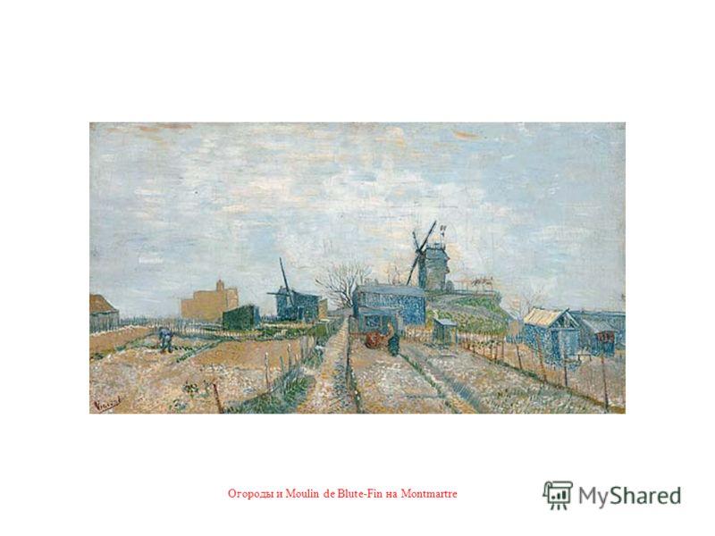 Огороды и Moulin de Blute-Fin на Montmartre