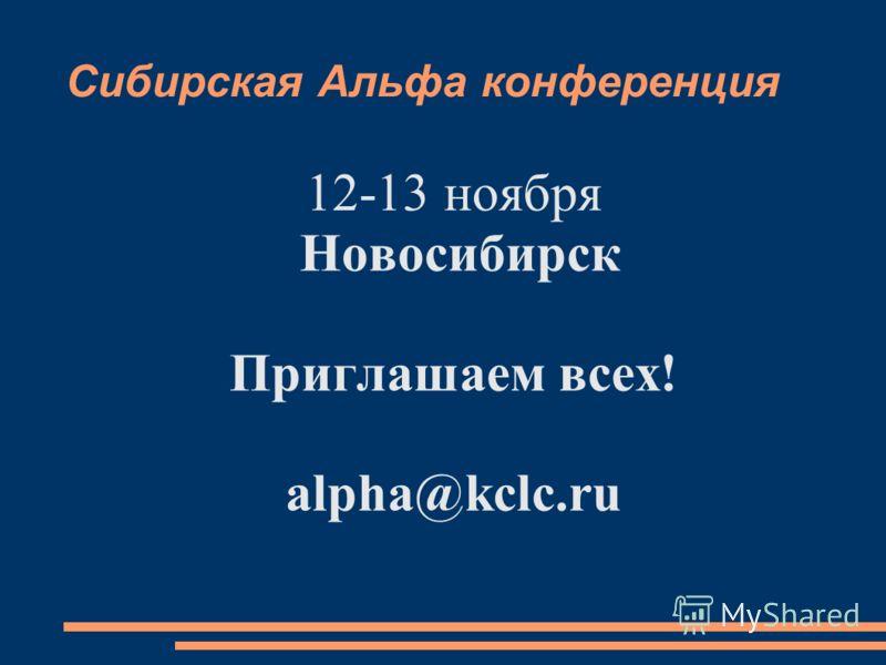 Сибирская Альфа конференция 12-13 ноября Новосибирск Приглашаем всех! alpha@kclc.ru