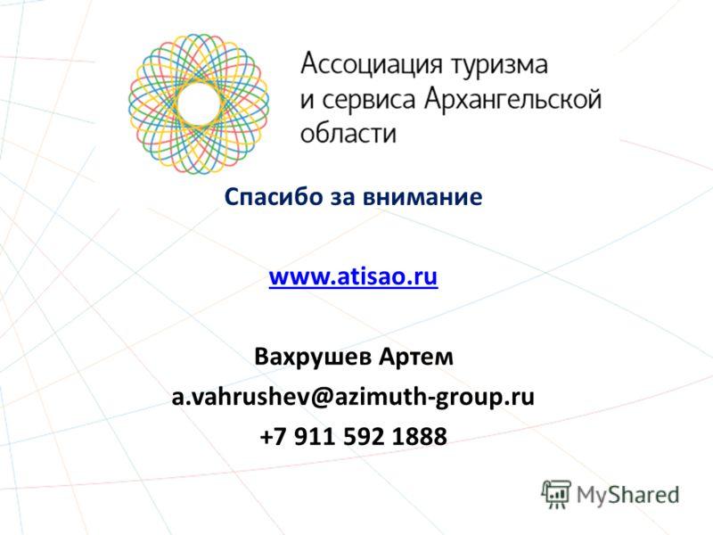 Спасибо за внимание www.atisao.ru Вахрушев Артем a.vahrushev@azimuth-group.ru +7 911 592 1888