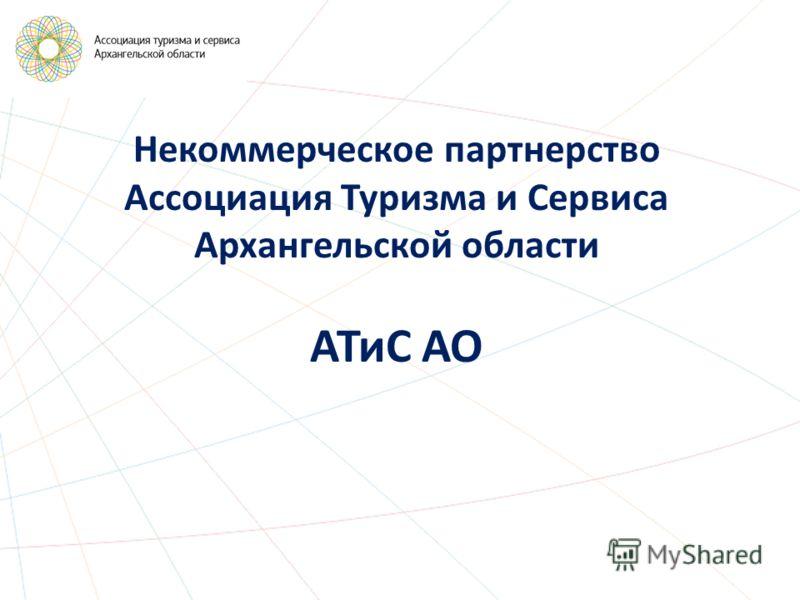 Некоммерческое партнерство Ассоциация Туризма и Сервиса Архангельской области АТиС АО