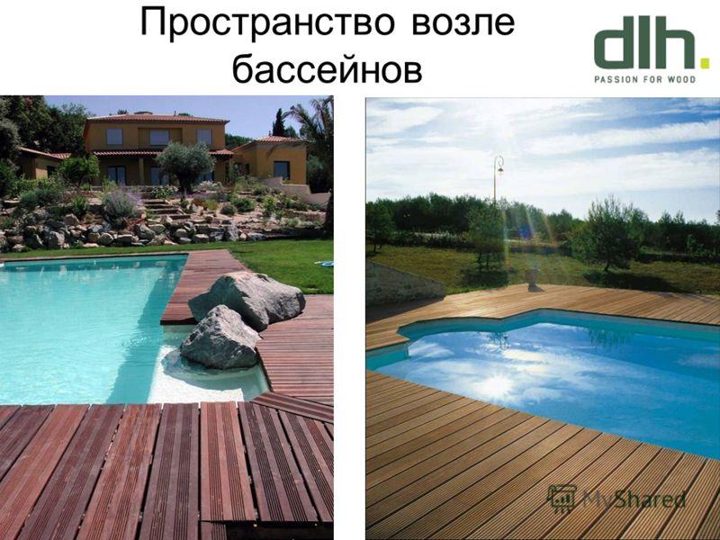 Пространство возле бассейнов