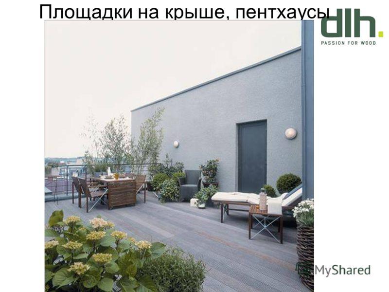 Площадки на крыше, пентхаусы