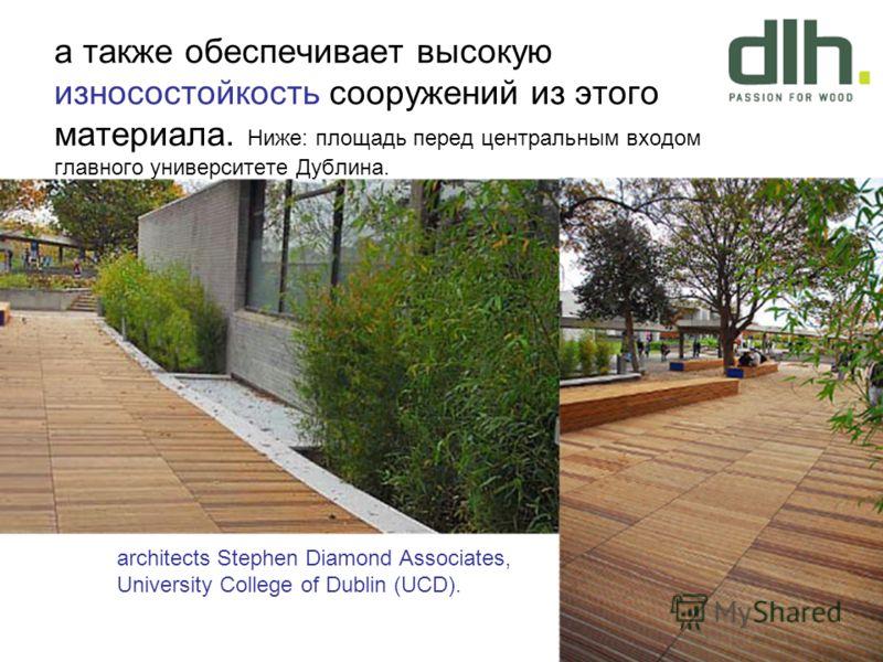 а также обеспечивает высокую износостойкость сооружений из этого материала. Ниже: площадь перед центральным входом главного университете Дублина. architects Stephen Diamond Associates, University College of Dublin (UCD).