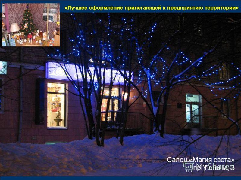 Салон «Магия света» пр. Ленина, 3 «Лучшее оформление прилегающей к предприятию территории»