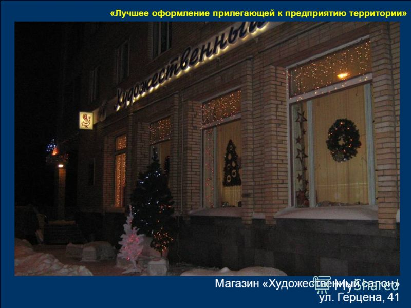 Магазин «Художественный салон» ул. Герцена, 41 «Лучшее оформление прилегающей к предприятию территории»