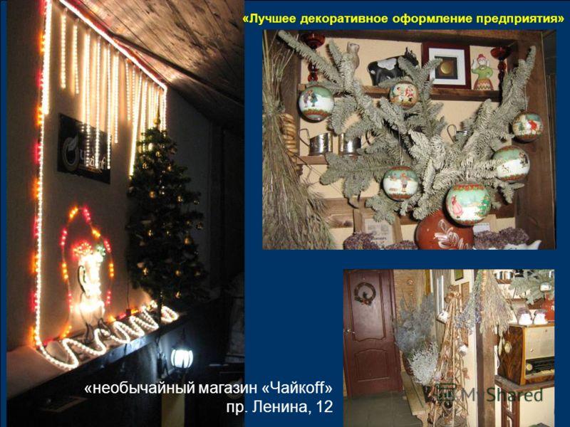 «необычайный магазин «Чайкоff» пр. Ленина, 12 «Лучшее декоративное оформление предприятия»