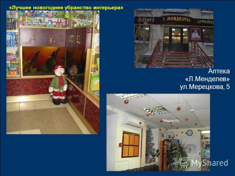Аптека «Л.Менделев» ул.Мерецкова, 5 «Лучшее новогоднее убранство интерьера»