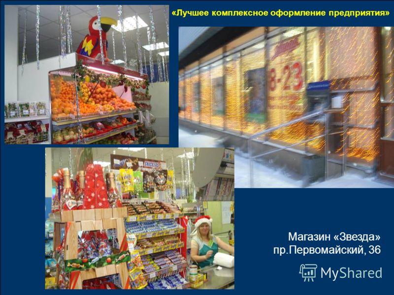 «Лучшее комплексное оформление предприятия» Магазин «Звезда» пр.Первомайский, 36