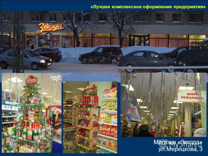 «Лучшее комплексное оформление предприятия» Магазин «Звезда» ул.Мерецкова, 3
