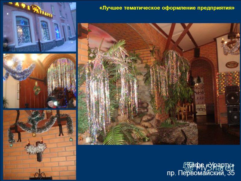 Кафе «Урарту» пр. Первомайский, 35 «Лучшее тематическое оформление предприятия»