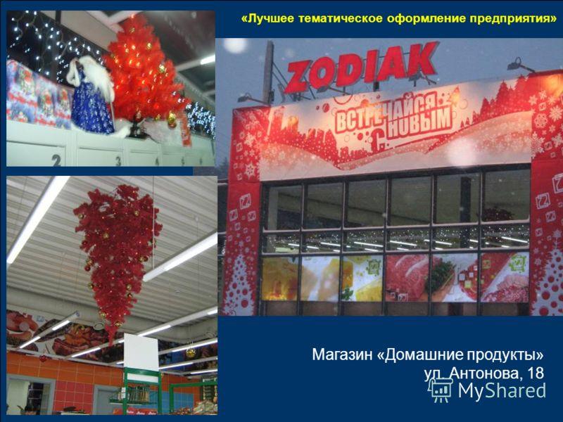 Магазин «Домашние продукты» ул. Антонова, 18 «Лучшее тематическое оформление предприятия»